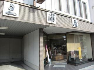 三浦屋.JPG
