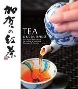 加賀の紅茶.jpg